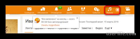 Как отправить песню музыку в Одноклассниках в сообщении другу послать