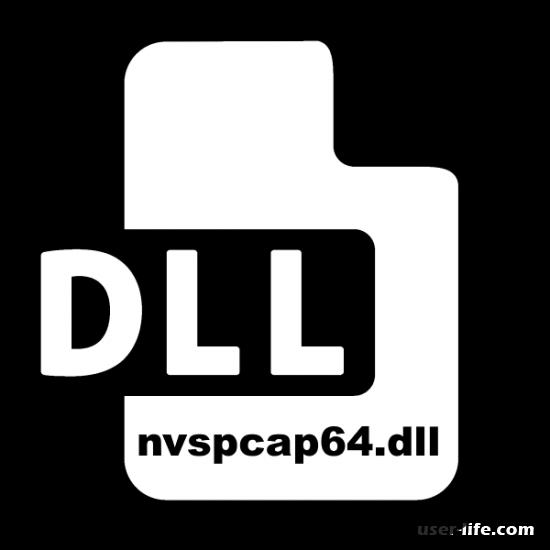 Ошибка System32 nvspcap64 dll нет точки входа не найден модуль