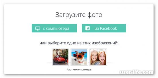Как выровнять фото онлайн