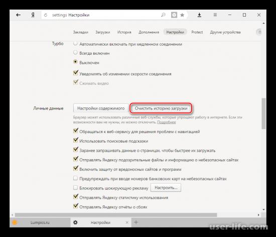 Как очистить Яндекс Браузер