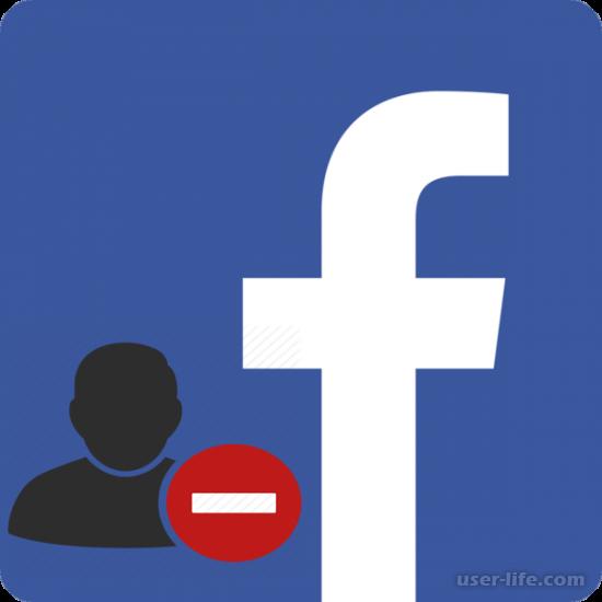 Как удалить страницу аккаунт профиль в Фейсбук навсегда