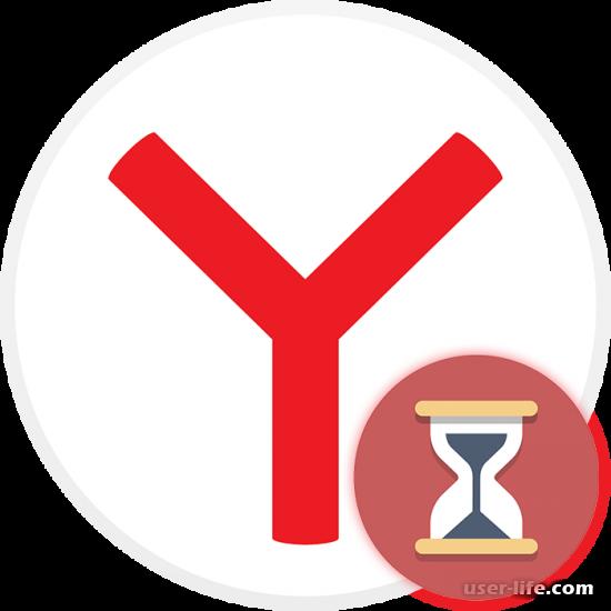 Почему не запускается Яндекс Браузер не открывается не работает что делать