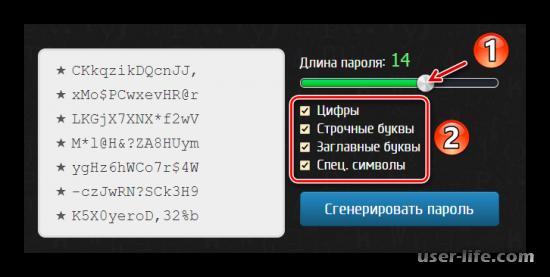 Как сгенерировать пароль онлайн