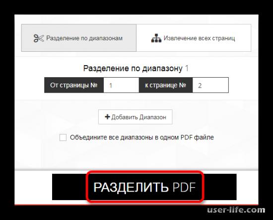 Как обрезать PDF файл на страницы онлайн разделить разбить