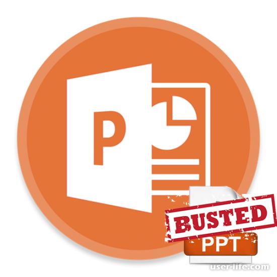 Powerpoint не может открыть файлы формата PPT