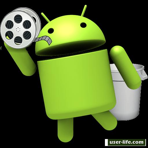 Как восстановить удаленное видео на телефоне Андроид
