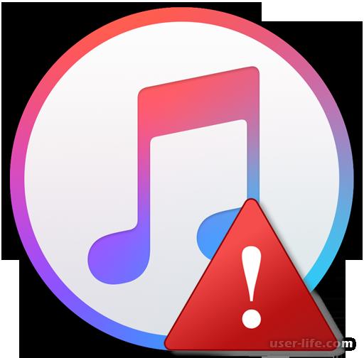 Установщик обнаружил ошибки до конфигурации iTunes