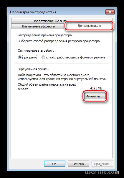 Создание файла подкачки на компьютере с Windows 7