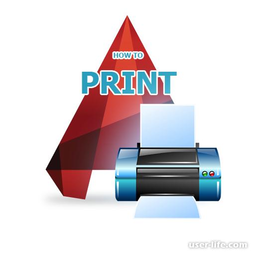 Как распечатать в Автокаде