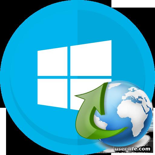 Как увеличить скорость интернета на Windows 10 ускорить