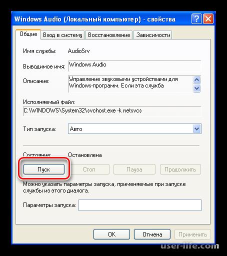 Нет звука на компьютере Windows XP не работает пропал