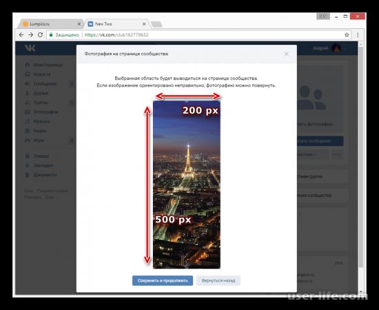 Размеры картинок для группы ВКонтакте