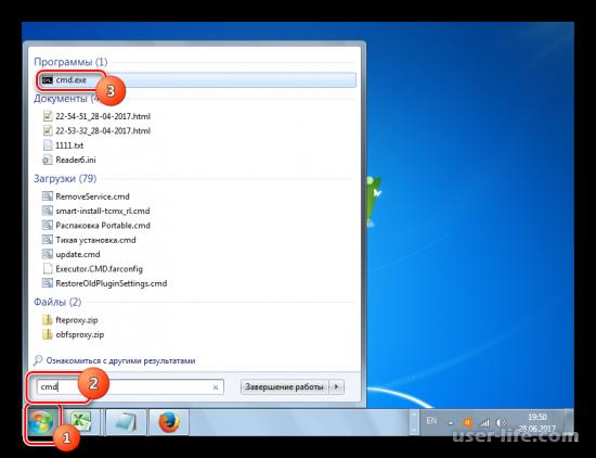 Как открыть командную строку в Windows 7