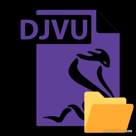 Как открыть файл DjVu какой программой на компьютере Windows бесплатно