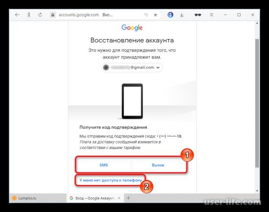 Как восстановить пароль в Гугл аккаунте если забыл