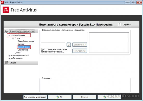Как добавить программу в антивирусе в исключения