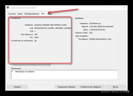 Как посмотреть параметры компьютера на Windows 10