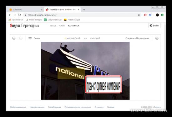 Переводчики текста с фото онлайн
