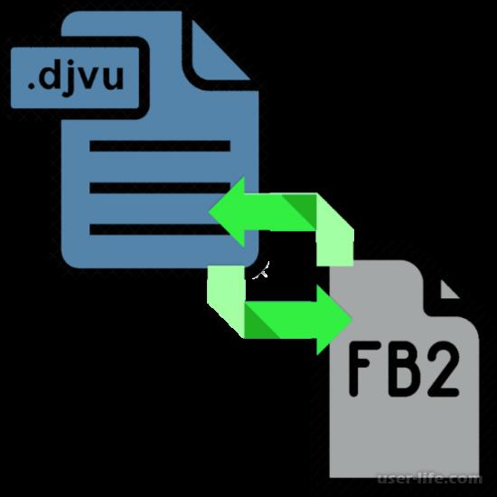 Конвертирование электронных книг DJVU в FB2