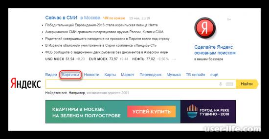 Как найти человека по фото в Одноклассниках
