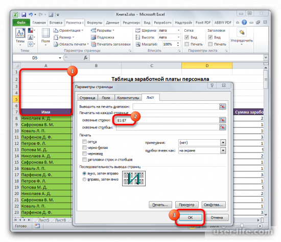 Сквозные строки в Excel