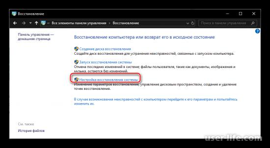 Как откатить Windows 10 до точки восстановления