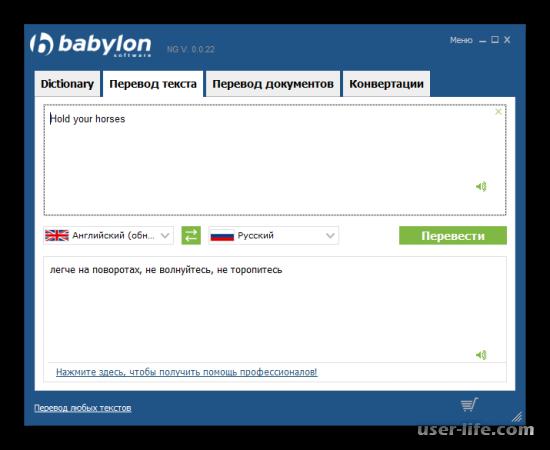 Программы для перевода текста скачать бесплатно