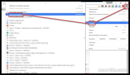 Как экспортировать закладки из Гугл Хром перенести