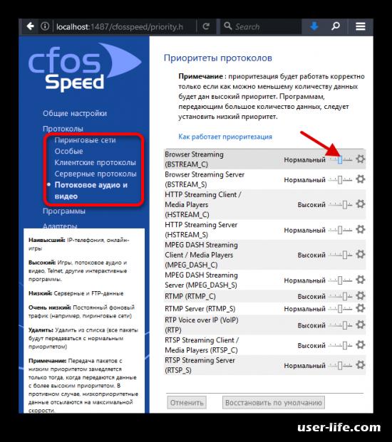 Как увеличить скорость интернета на Windows 10