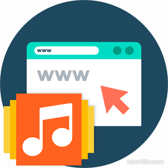 Как прослушать музыку онлайн бесплатно