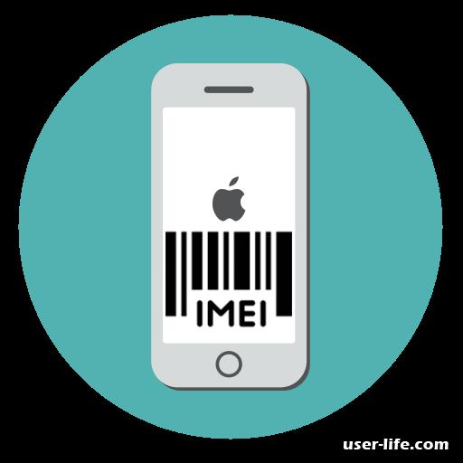 Как проверить Айфон на подлинность по IMEI