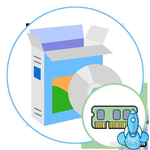 Программы для разгона оперативной памяти скачать