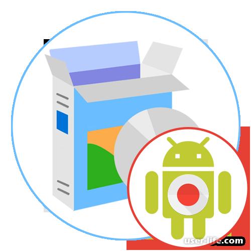 Программы для записи видео с экрана телефона Андроид