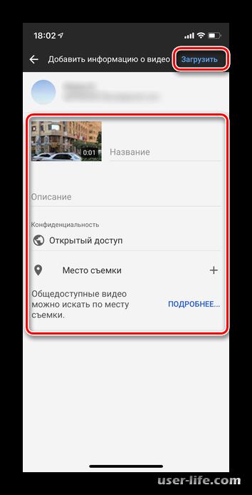Как добавить видео на Ютуб канал с телефона