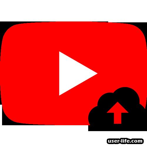 Как добавить видео на Ютуб канал с телефона загрузить выложить