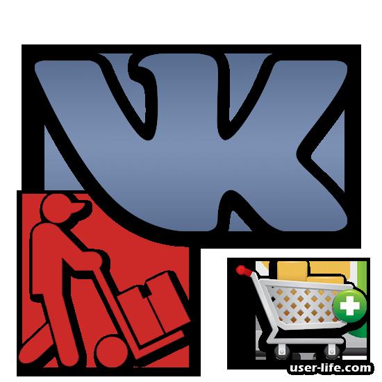 Как добавить товар в группу ВК