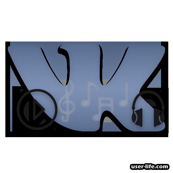 Как слушать музыку ВК