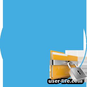 Как скрыть папку на Windows 10