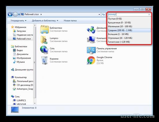 Настройка поиска файлов и папок в Windows 7