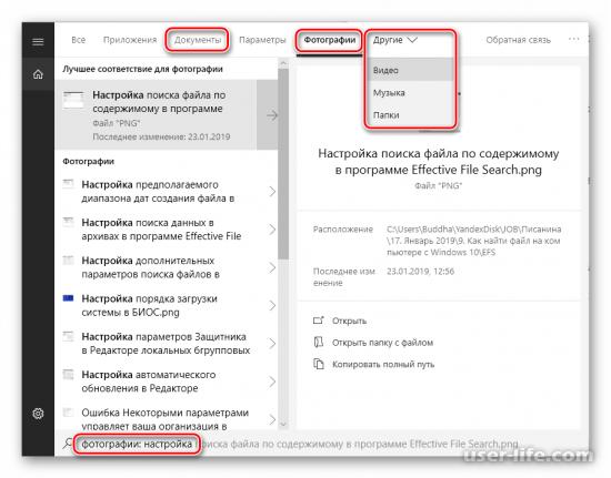 Как найти файл на компьютере с Windows 10