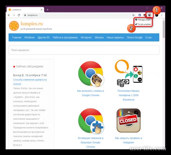 Как удалить расширения из Гугл Хром