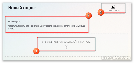 Как создать опрос онлайн