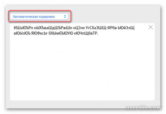 Перевод кодировки онлайн