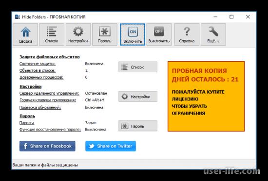 Программы для скрытия папок и файлов
