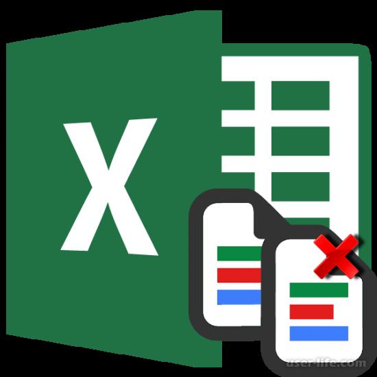 Поиск и удаление дубликатов в Excel