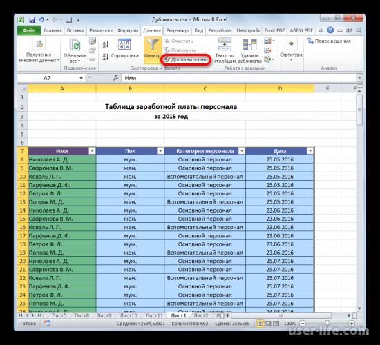 Поиск и удаление дубликатов в Excel (как найти повторения)