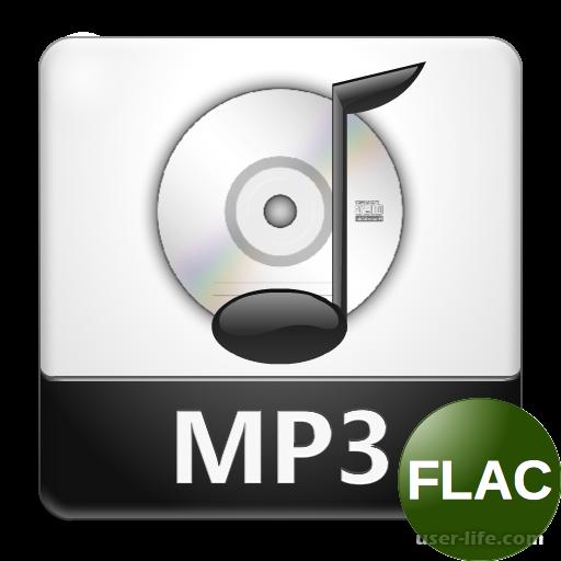 Как конвертировать FLAC в MP3 формат скачать программы бесплатно