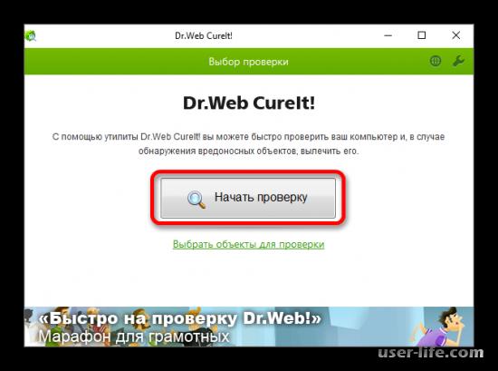 Как проверить компьютер на вирусы без установки антивируса