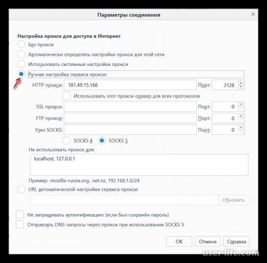 Смена IP адреса в браузере