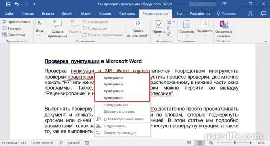 Как проверить пунктуацию орфографию запятые грамматику в тексте Ворда